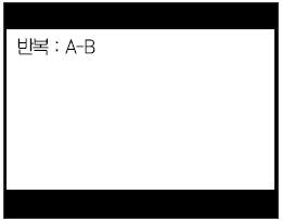 반복 A-B